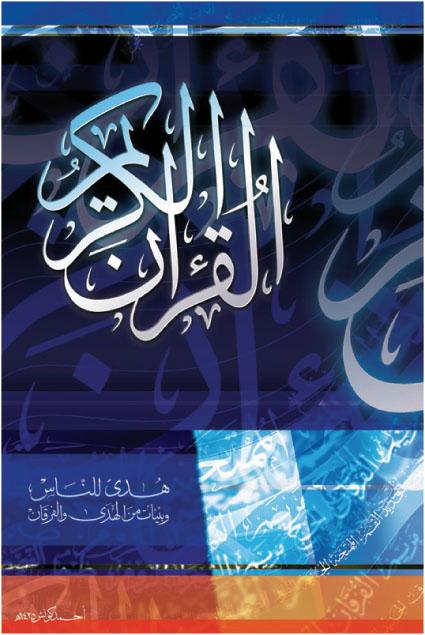 Holy Qur<hr id=